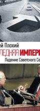 «Последняя империя. Падение Советского Союза» Сергей Плохий