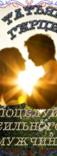 «Поцелуй сильного мужчины» Татьяна Герцик