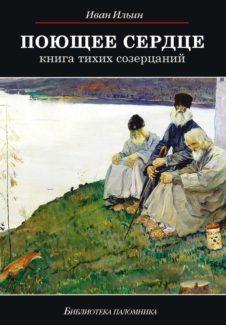 «Поющее сердце. Книга тихих созерцаний» Иван Ильин