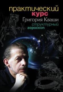 «Практический курс Григория Кваши. Структурный гороскоп» Григорий Кваша