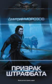 «Призрак штрафбата» Дмитрий Морозов
