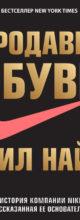«Продавец обуви. История компании Nike, рассказанная ее основателем» Фил Найт