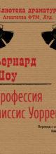 «Профессия миссис Уоррен» Бернард Шоу