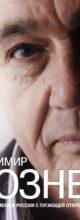 «Прощание с иллюзиями» Владимир Познер