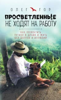 «Просветленные не ходят на работу» Олег Гор