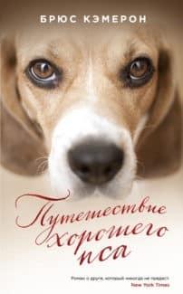 «Путешествие хорошего пса» Брюс Кэмерон