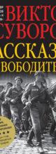 «Рассказы освободителя» Виктор Суворов
