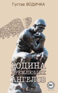 «Родина дремлющих ангелов» Густав Водичка