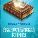 «Рождественская книга» Наталья Степанова