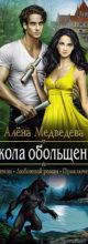 «Школа обольщения» Алёна Медведева