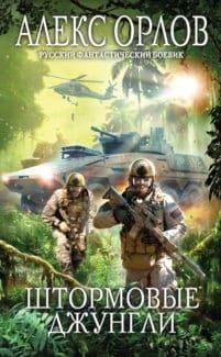 «Штормовые джунгли» Алекс Орлов