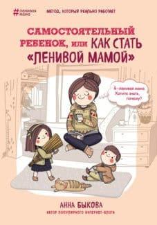 «Самостоятельный ребенок, или Как стать «ленивой мамой»» Анна Быкова