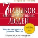 «Семь навыков высокоэффективных людей: Мощные инструменты развития личности» Стивен Кови