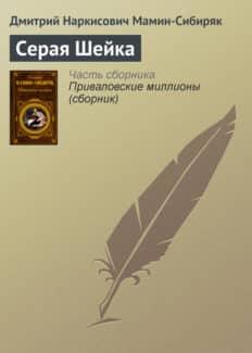 «Серая Шейка» Дмитрий Мамин-Сибиряк