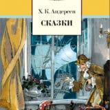 «Сказки» Ганс Христиан Андерсен