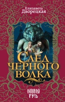 «След черного волка» Елизавета Дворецкая