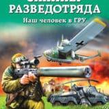 «Снайпер разведотряда. Наш человек в ГРУ» Дмитрий Светлов