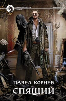 «Спящий» Павел Корнев