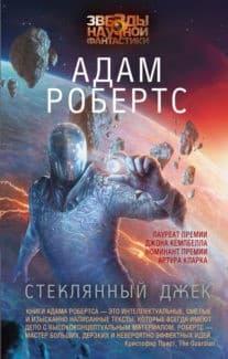 «Стеклянный Джек» Адам Робертс