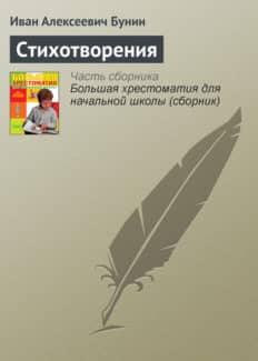 «Стихотворения» Иван Бунин