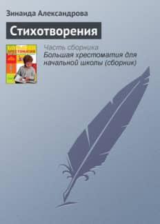 «Стихотворения» Зинаида Александрова