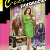 «Страсти-мордасти рогоносца» Дарья Донцова