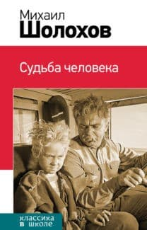 «Судьба человека (сборник)» Михаил Шолохов