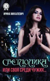 «Светлолика или Своя среди чужих…» Ирина Михалевич