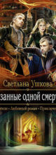 «Связанные одной смертью» Светлана Ушкова
