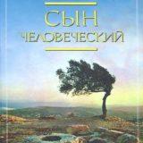 «Сын человеческий» Александр Мень