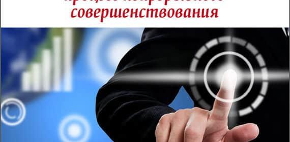 «Цель. Процесс непрерывного совершенствования» Элияху Голдратт