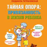 «Тайная опора. Привязанность в жизни ребенка» Людмила Петрановская