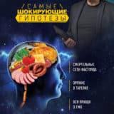 «Тайны еды» Игорь Прокопенко