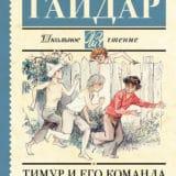 «Тимур и его команда (сборник)» Аркадий Гайдар