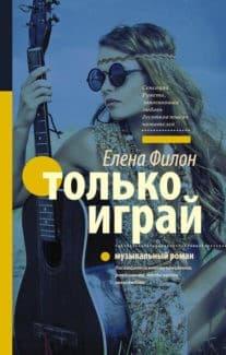 «Только играй» Елена Филон