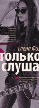 «Только слушай» Елена Филон