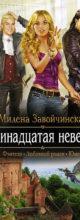 «Тринадцатая невеста» Милена Завойчинская