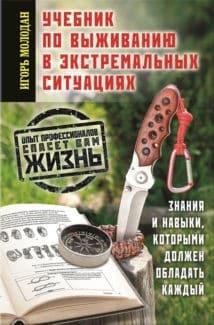«Учебник по выживанию в экстремальных ситуациях» Игорь Молодан