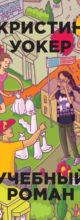 «Учебный роман» Кристин Уокер