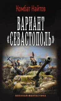 «Вариант «Севастополь»» Комбат Найтов