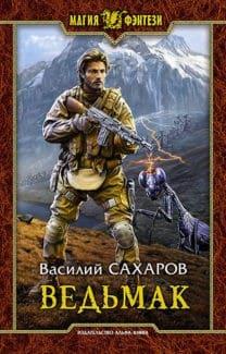 «Ведьмак» Василий Сахаров