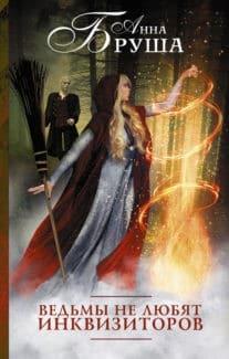 «Ведьмы не любят инквизиторов» Анна Бруша