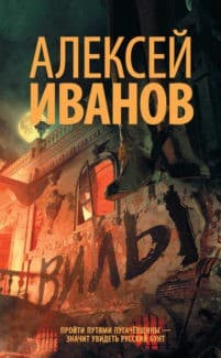 «Вилы» Алексей Иванов