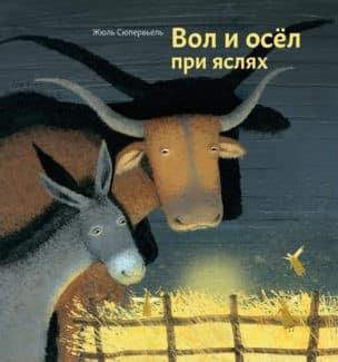 «Вол и осел при яслях» Жюль Сюпервьель