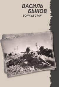 «Волчья стая» Василий Быков