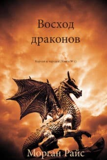 «Восход драконов» Морган Райс