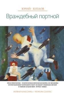 «Враждебный портной» Юрий Козлов