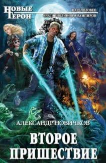 «Второе пришествие» Александр Новичков