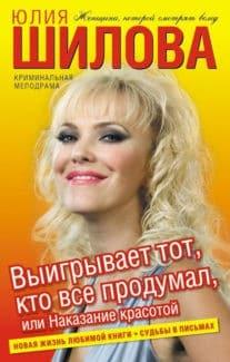 «Выигрывает тот, кто все продумал, или Наказание красотой» Юлия Шилова