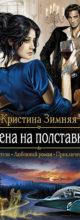 «Жена на полставки» Кристина Зимняя